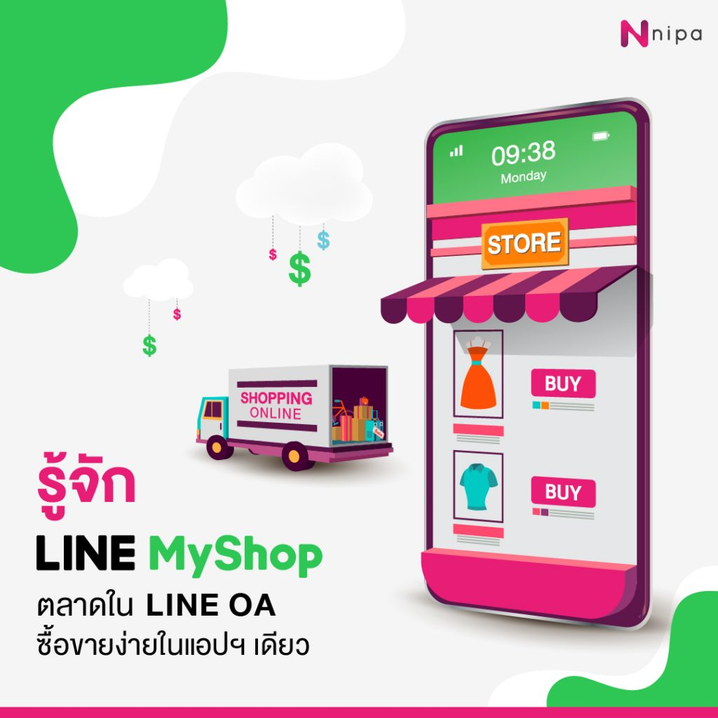 LINE My Shop