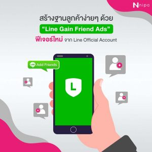 Line gain freind ads 960x960