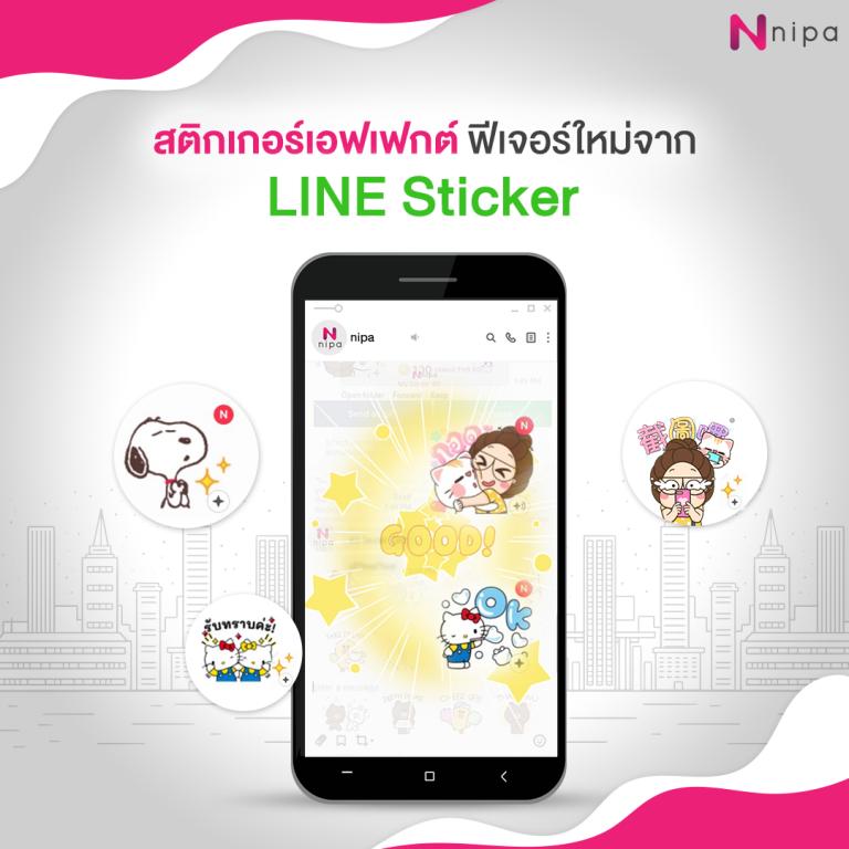 LINE Sticker Effect