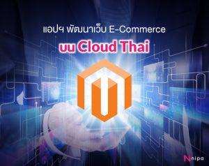 Magento แอปฯ พัฒนาเว็บ E-Commerce บน Cloud Thai